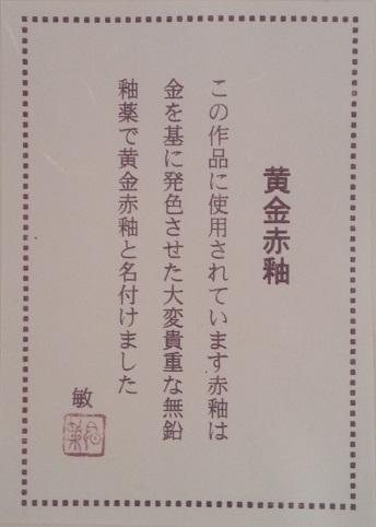 武腰敏昭2